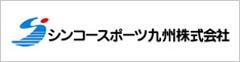シンコースポーツ九州バナー