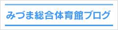 みづま総合体育館ブログ